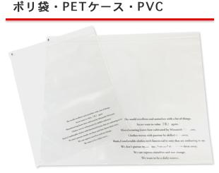 ポリ袋・PTEケース・PVC